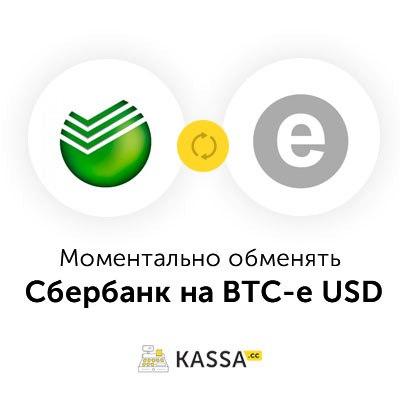 Перевод с карты Сбербанк на BTC-e USD (Сбербанк → BTC-e USD)