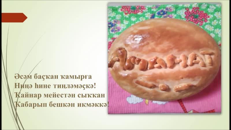 Сөмбөл Йосопова