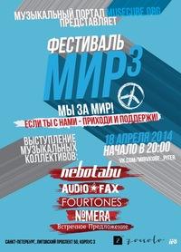 Фестиваль МИР В КУБЕ / СПб / 18.04 / Zoccolo 2.0