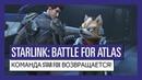 STARLINK: BATTLE FOR ATLAS — КОМАНДА STAR FOX ВОЗВРАЩАЕТСЯ!