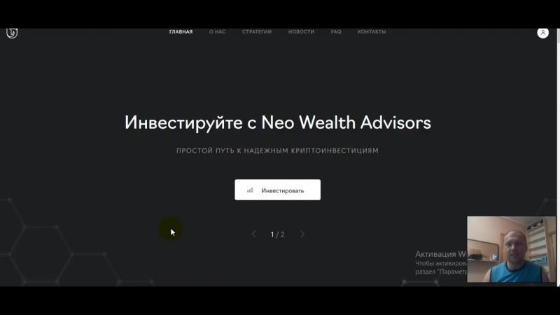 Виталий Киев NWA fund фактическое признание скама 08 07 2018г