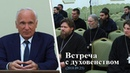 Встреча с духовенством. Откровенный разговор (2018.09.25) — Осипов А.И.