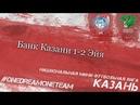 Кубок НМФЛ 2018. 5x5. Банк Казани 1-2 Эйя (Обзор матча)