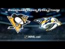 Питтсбург Пингвинз - Нэшвилл Предаторс NHL-Project