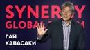 Гай Кавасаки Guy Kawasaki Выступление на Synergy Global Forum 2016 RUS Университет СИНЕРГИЯ