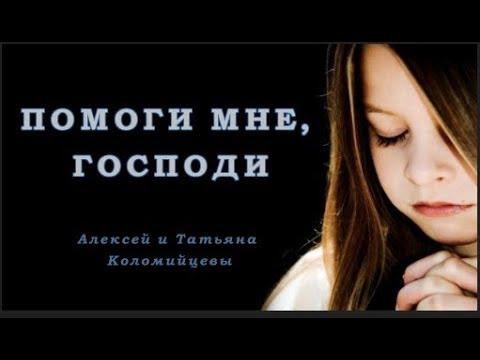♪♪🔔Помоги мне, Господи (КАРАОКЕ) - Алексей и Татьяна Коломийцевы