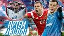 СЕРДЦЕ НАШЕЙ СБОРНОЙ ● АРТЕМ ДЗЮБА Голы финты слезы Artem Dzyuba The Goal Machine