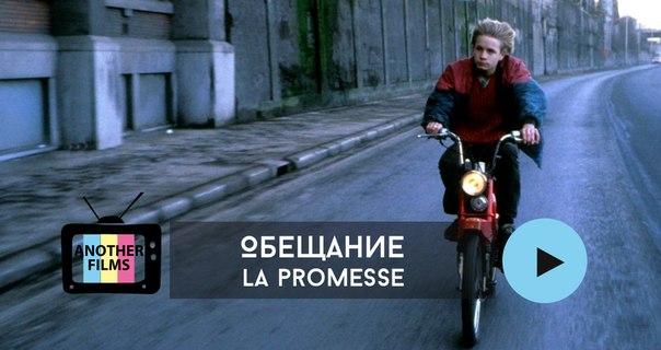Обещание (La promesse)