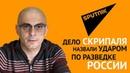 Гаспарян Дело Скрипаля назвали ударом по разведке России