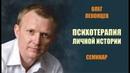 Олег Леконцев Психотерапия личной истории Семинар