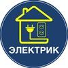 Электротовары электрик на дом вызов Витебск