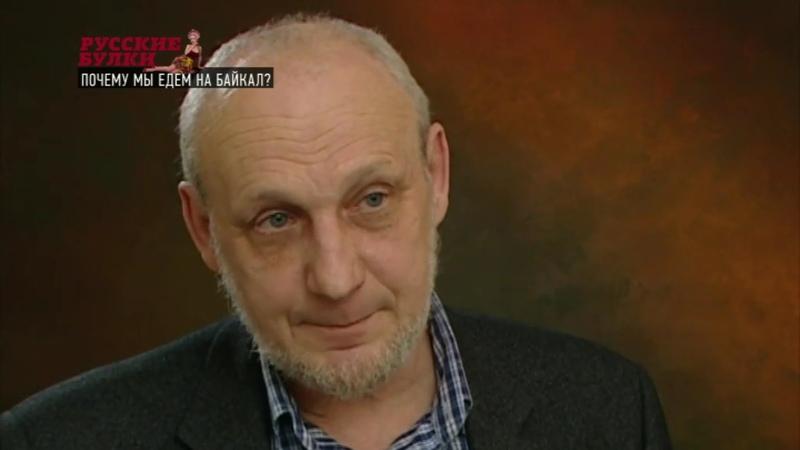 Русские булки с Игорем Прокопенко Выпуск 15 от 04 01 2018