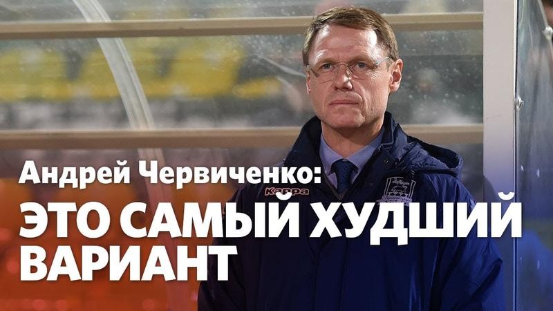 Андрей Червиченко Спартаковские черти сожрут Кононова за месяц