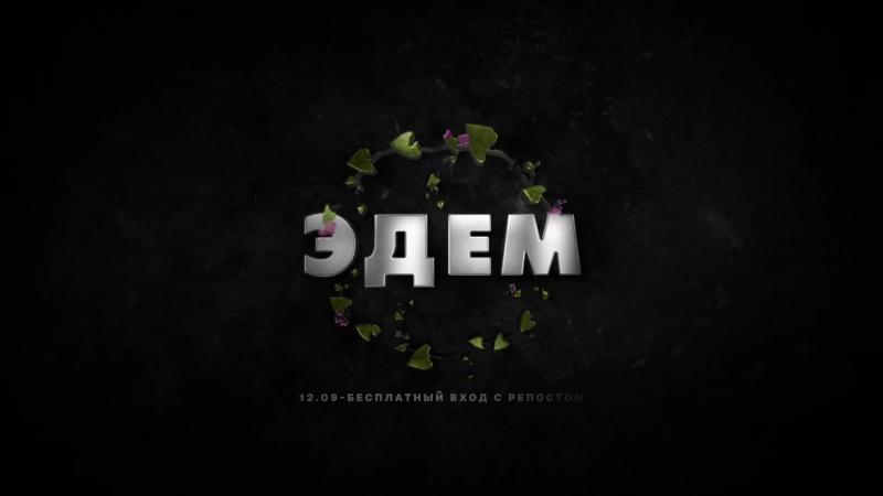 12 09 ЭДЕМ @RA
