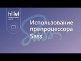 Использование препроцессора Sass