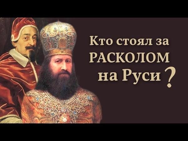 Кто же стоял за расколом на Руси?