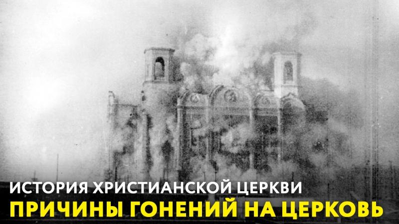 Причины гонений на церковь. «История христианской церкви»