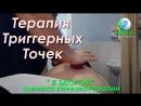 Терапия Триггерных Точек в клинике Я ЗДОРОВ!