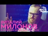 Виталий Милонов о талантливой тётке Мадонне и об адекватном чуваке Басте