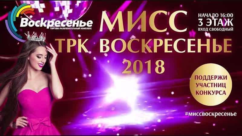Мисс ТРК ВОСКРЕСЕНЬЕ - ролик