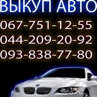 Автовыкуп Автовыкуп, 24 сентября 1982, Киев, id205293415