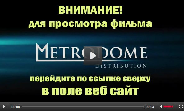 джек покоритель великанов смотреть онлайн бесплатно без регистрации: