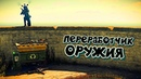 (rust) ПЕРЕРАБОТЧИК ОРУЖИЯ! PvP Highlights и GOinG DeeP! SOLO/duo выживание!