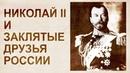 Факты о царской России. Фильм 8-й