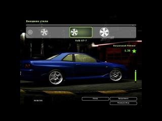 Тюнинг Nissan GT-R в Need for Speed: Underground 2