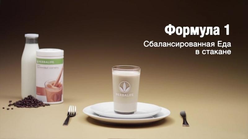 Формула 1 - сбалансированная еда в стакане (капучино)