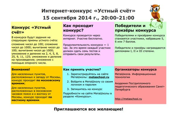 http://metaschool.ru/pub/konkurs/mental-calc-2014-09.php