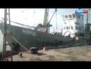 Капитану захваченного Украиной судна Норд стало плохо с сердцем