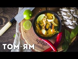Том-ям [Мужская Кулинария]