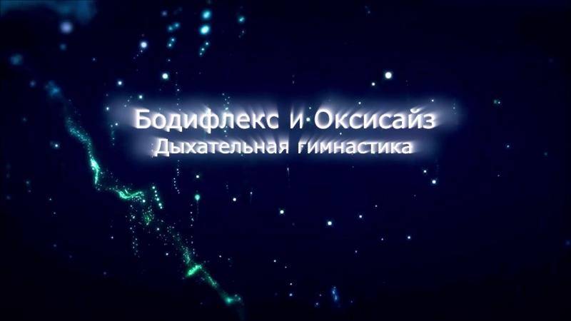 Бодифлекс и Оксисайз