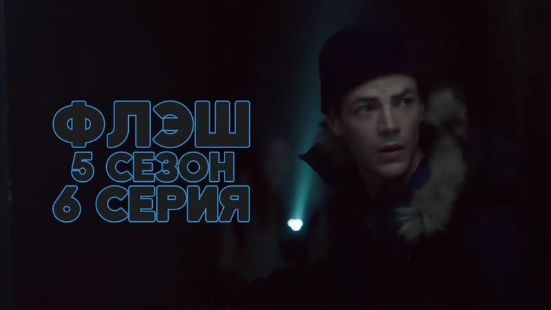 Флэш | 5 сезон 6 серия Пришествие сосульки. | Промо