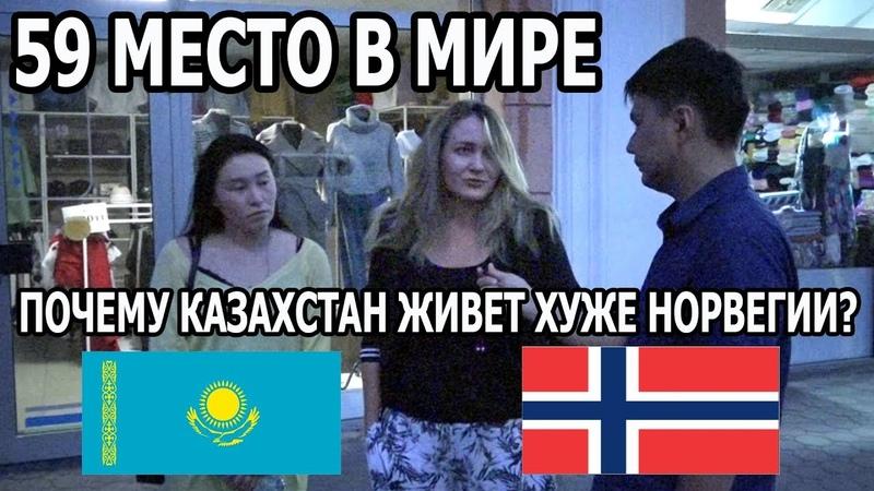 Почему Казахстан живет хуже Норвегии LIFE KZ