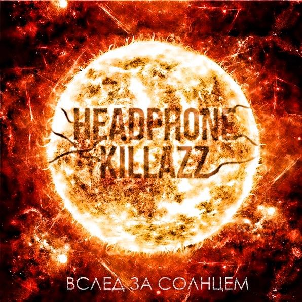 Новый сингл HEADPHONE KILLAZZ - Вслед за солнцем