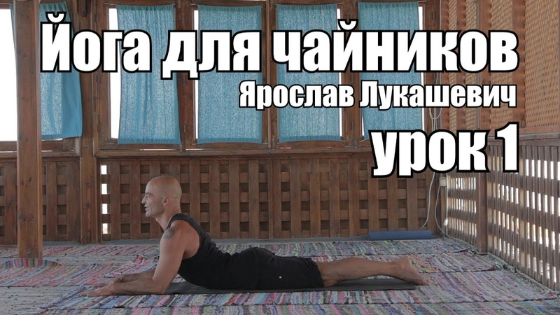 Йога для чайников - Йога для начинающих Ярослав Лукашевич