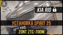 Установка Spirit 25 и Zont ZTC-700m на Kia Rio 2017