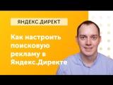 eLama: Настраиваем поисковую рекламу в Яндекс.Директе от 29.08.2018