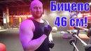 Когда стоит пропустить тренировку Как набраться смелости идти в зал Как накачать Бицепс 46 см !