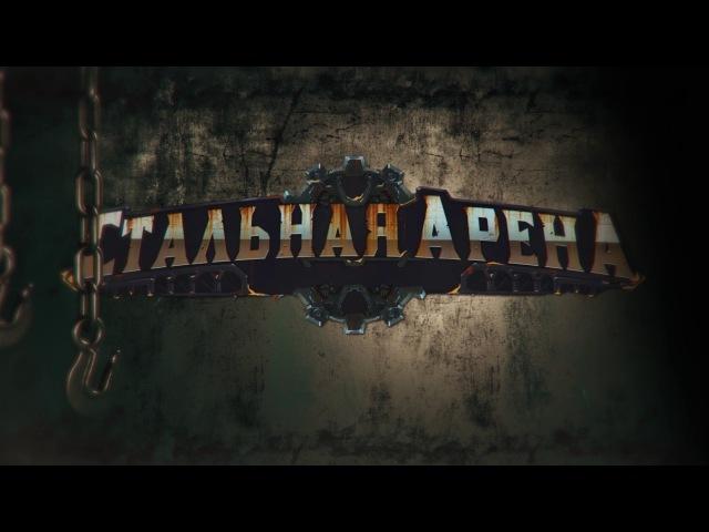 Отечественная настолка года настольная игра Стальная Арена Бои Роботов по Пятницам