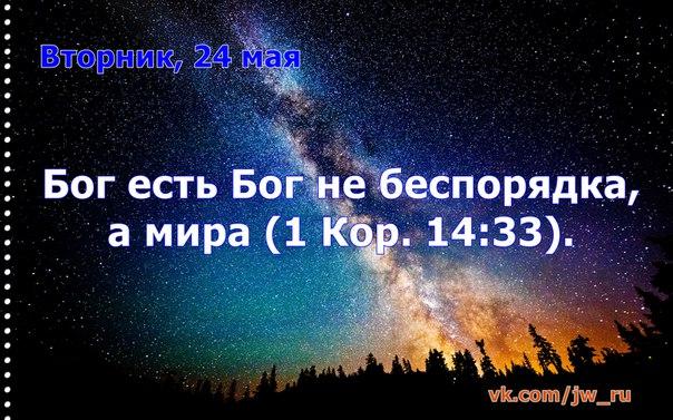 Исследуем Писания каждый день 2016 - Страница 5 5zVCphY3OiE