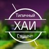 Типичный студент ХАИ | District Zhukovsky