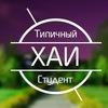 Типичный студент ХАИ | District Zhukovsky