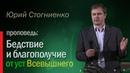 Бедствие и благополучие от уст Всевышнего Юрий Стогниенко