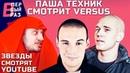 Паша Техник 3: Реакция на VERSUS-баттл Гуфа и Птахи