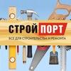 STROYPORT: Строительные материалы и Оборудование