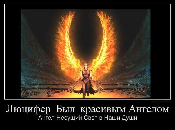 гадалка - культ Сатаны. Сатана. Дьявол. Люцифер ( фото, видео, демотиваторы, картинки) - Страница 3 AuZFRBwlQKc