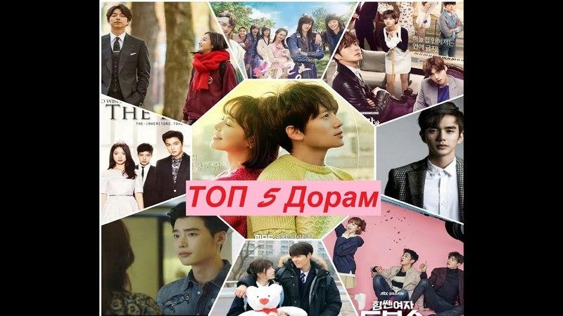 Корейские сериалы ♥ ТОП 5 ДОРАМ /2/